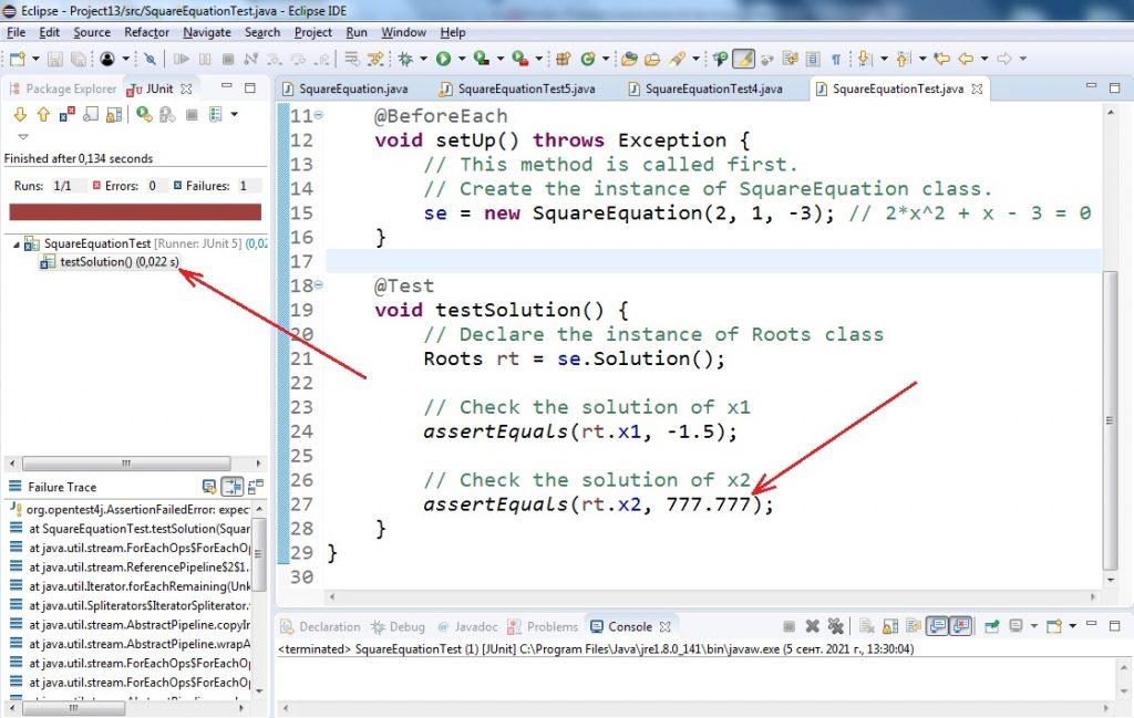 Java Eclipse. JUnit-тестирование. Демонстрация провала теста